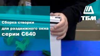Сборка створки для раздвижного окна серии С640(http://alumark.tbm.ru Компания ТБМ предлагает систему алюминиевых профилей для «холодного» остекления балконов,..., 2013-05-17T05:53:20.000Z)