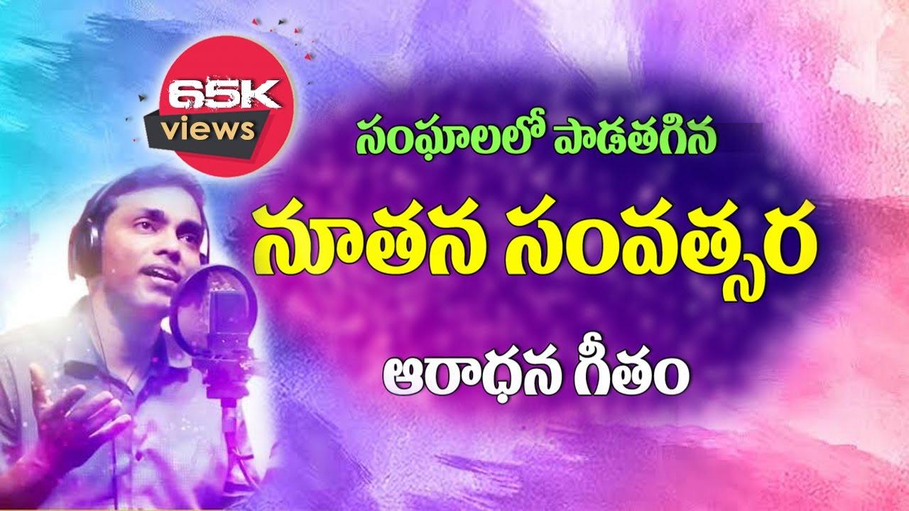 నూతన సంవత్సర ఆరాధన గీతం | Bro. Nissy John | P. Suresh Babu | Telugu Christian Music Ministries