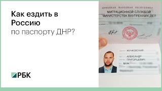 Как ездить в Россию  по паспорту ДНР?