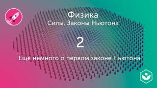 Первый закон движения Ньютона (видео 2) | Силы. Законы Ньютона | Физика