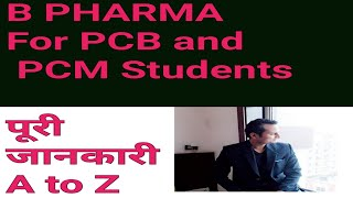 B Pharma AtoZ information.FEE,Salary, college,FUTURE, career making video Dr Avyact