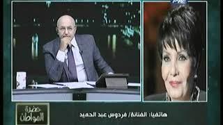 الفنانة فردوس عبد الحميد ورسالة صادمة بسبب فستان رانيا يوسف