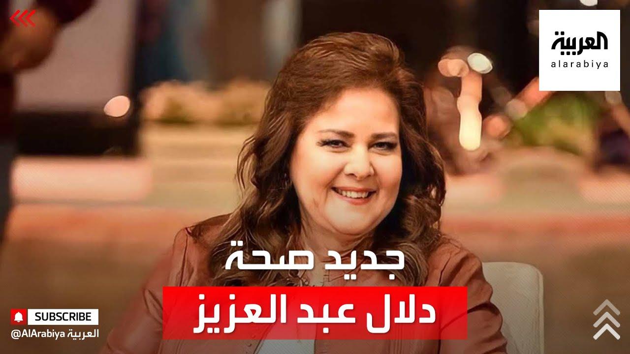 جديد الحالة الصحية للفنانة دلال عبد العزيز  - نشر قبل 15 ساعة
