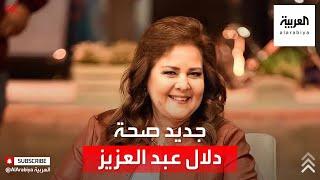 جديد الحالة الصحية للفنانة دلال عبد العزيز