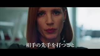 『女神の見えざる手』予告編