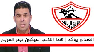 اخبار الزمالك اليوم   خالد الغندور يؤكد هذا اللاعب سيكون نجم الزمالك الموسم القادم