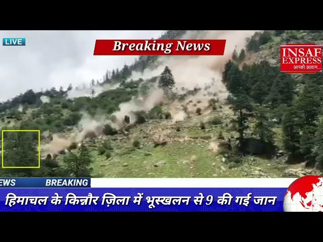 हिमाचल के ज़िला किन्नौर में भूस्खलन से 9 पर्यटकों की मौत हो गई#insafexpress#themidlandnews