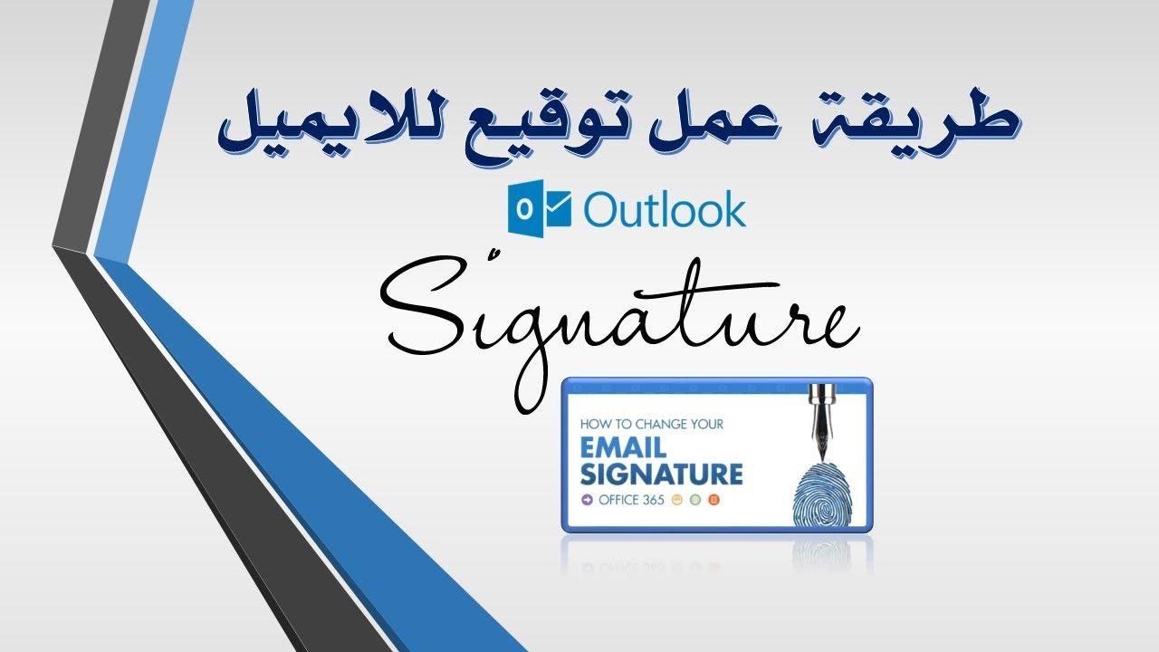 إنشاء توقيع وإضافته إلى الرسائل Outlook Youtube
