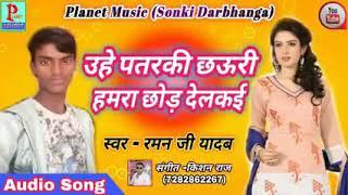 Hua Hai Pathar Ki Chori Hamra Chori Dil Le Kar Jadhav Bhojpuri song