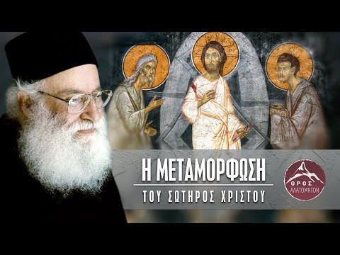 Η Μεταμόρφωση του Χριστού - π. Αθανάσιος Μυτιληναίος