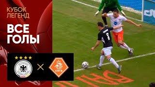 Фото 22.02.2020 Германия - Нидерланды - 98. Все голы матча Кубка Легенд