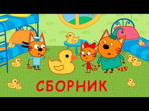 Три котика мультфильм