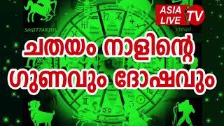 ചതയം നാളിന്റെ ഗുണവും ദോഷവും | Chathayam Nakshatra Characteristics JYOTHISHAM | Malayalam Astrology
