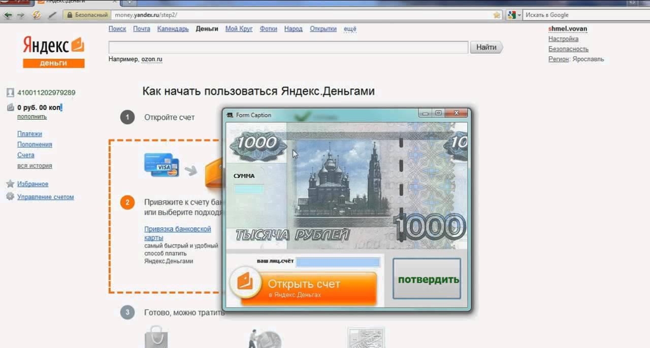 Как получить деньги на яндекс деньги с программой