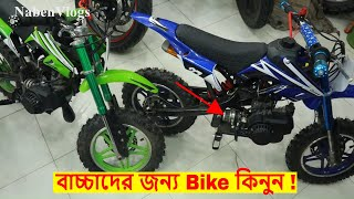 Orion 50Cc Mini Kids Moto bike Price In Bangladesh 🏍️ Specification & Price🔥!!