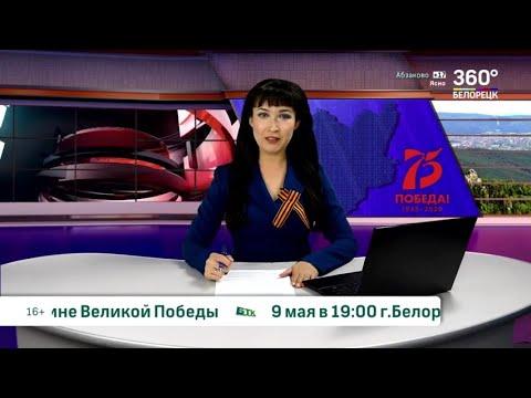 Новости Белорецка на русском языке от 8 мая 2020 года. Полный выпуск