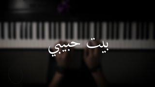 موسيقى بيانو - بيت حبيبي - يارا - عزف علي الدوخي