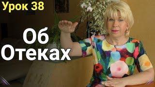 Об Отеках. Похудение. ЕЛЕНА СТЕПАНОВА. ( Урок 38 )