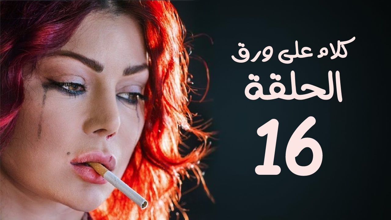 مسلسل كلام على ورق HD - بطولة هيفاء وهبي - الحلقة 16  ( السادسة عشر )