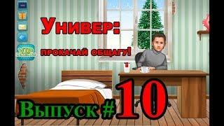 Универ: Прокачай общагу! Выпуск #10