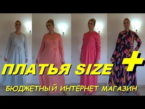 87ec0d7feb910 В магазине представлена одежда больших размеров, мусульманская одежда,  обувь, аксессуары и бижутерия. Дизайнеры магазина регулярно создают образы  и дают ...