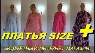 Женская одежда больших размеров. Платья большого размера. Мусульманская одежда. Meryem Isabella