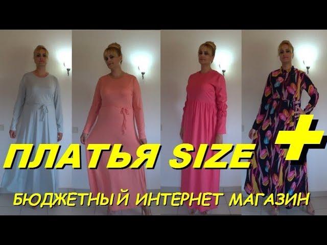 7a754089 Женская одежда больших размеров. Платья большого размера. Мусульманская  одежда.