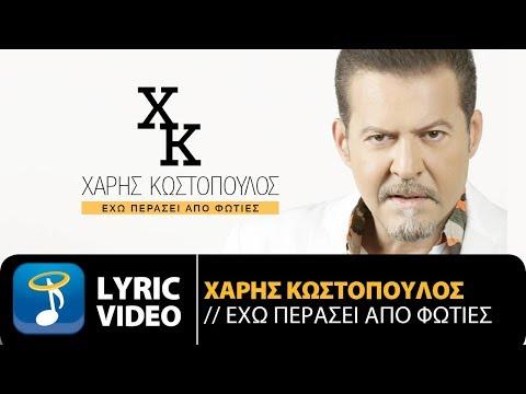 Χάρης Κωστόπουλος - Έχω Περάσει από Φωτιές (Official Lyric Video HQ)