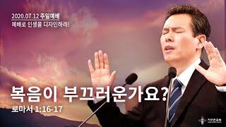 [지구촌교회] 주일예배 | (17) 복음이 부끄러운가요? | 최성은 담임목사 | 2020.07.12