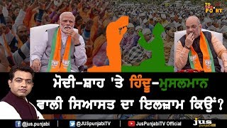 Why Accusations on Modi & Shah for Hindu Muslim Politics ? || To The Point || KP Singh