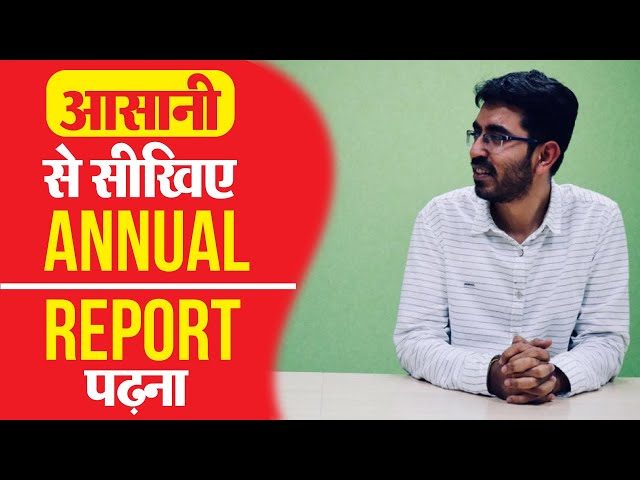 How to Read an Annual Report   कैसे पढ़ें Annual Report ? Annual Report Analysis in Hindi