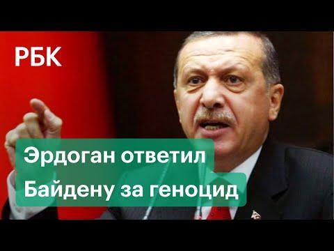 Президент Турции Эрдоган назвал признание Байденом геноцида Османской империи армянским лобби