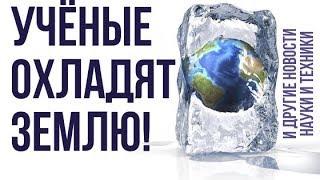 Охлаждение земли, Вояджер - 2 и помощь высоких технологий - НОВОСТИ НАУКИ И ТЕХНИКИ №6