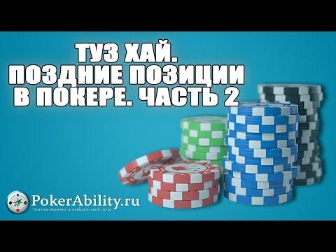 Покер обучение | Туз хай. Поздние позиции в покере. Часть 2