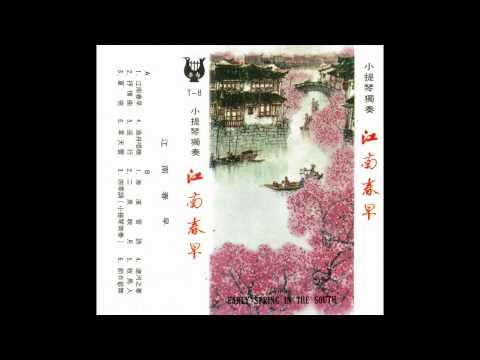Chinese Music - Violin - 江南春早 Early Spring in the South