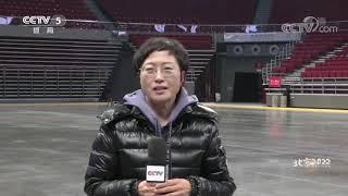 [北京2022]五棵松体育馆改造工程顺利竣工|体坛风云 - YouTube