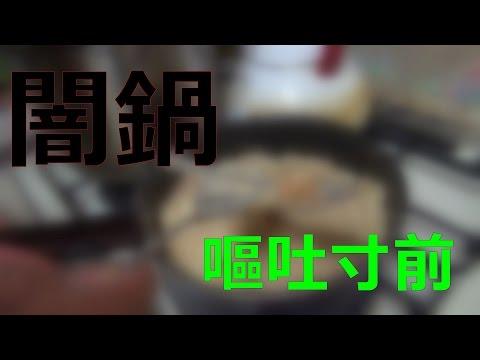 【壮絶】闇鍋パーティーは嘔吐寸前に混沌なり!!!