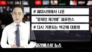 페미시위에서 나온 문재인 재기해 퍼포먼스와 다시 거론되는 박근혜 대통령…