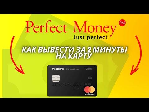 Perfect Money как вывести деньги на карту