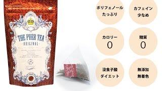 【効果・効能】プーアル茶の健康成分 THE PUER TEA