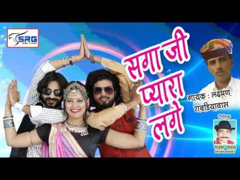 मारवाड़ी DJ सांग 2017 !! सगा जी प्यारा लगे !! Latest Rajasthani Song