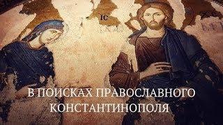 В поисках православного Константинополя