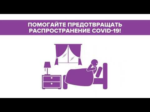 Остановим распространение COVID-19 (:30) (Russian)