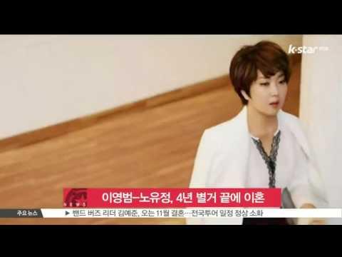 [생방송 스타뉴스] 이영범-노유정, 4년 별거 끝에 이혼