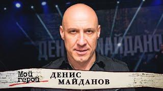 Денис Майданов. Мой герой @Центральное Телевидение