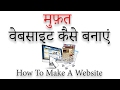 How to make a website  - Full Tutorial
