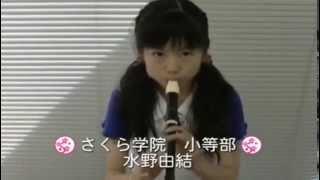 菊地 最愛, 水野 由結 & 中元 すず香~ (プレゼンテーション さくら学院2...