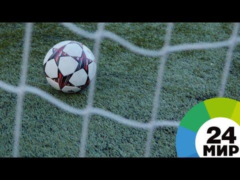 Школа футбола в Баку приняла первых воспитанников - МИР 24