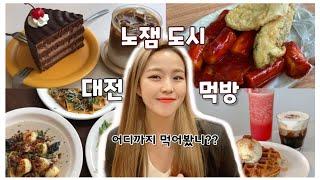 먹방 브이로그   대전 맛집, 카라멜, 크러쉬온드, 파…