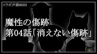 [LIVE] 【コラボ声劇#009】魔性の傷跡 第04話 『消えない傷跡』【生放送】 2018/04/22